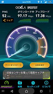 SoftBank LTE, Screenshot_2015-06-04-21-35-16.png