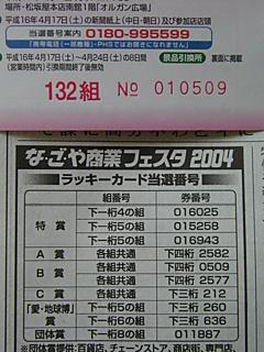 DSCN0489r.JPG
