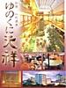 www.yunokuni.jp_tenshou1.jpg