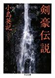 剣豪伝説 (ちくま文庫)
