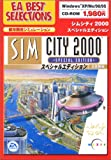 [ CD-ROM ] シムシティ2000 SE WIN EA BEST SELECTIONS (Used) Price: : JPY 7149 Used & New: : From JPY 6930 Release Date: : 2003-02-27 (Thu) Seller: : エレクトロニック・アーツ Availability: : instock