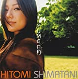 [ CD ] YUME日和 (CCCD)/島谷ひとみ Price: : JPY 728 Used & New: : From JPY 1 Release Date: : 2003-11-06 Seller: : エイベックス・マーケティング・コミュニケーションズ Availability: : 通常1〜2営業日以内に発送