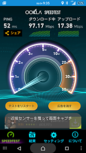 SoftBank LTE, Screenshot_2015-06-04-21-35-16.png