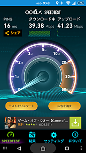 Wifi, Screenshot_2015-06-04-21-48-28.png