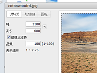 JPEG保存時の品質指定, jpeg_quality.png
