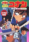 [ DVD ] 名探偵コナン 世紀末の魔術師 [DVD] (Used) List Price: : JPY 5280 Price: : JPY 1690 (67% Off) Used & New: : From JPY 1690 Release Date: : 2001-03-28 (Wed) Seller: : ポリドール Availability: : instock