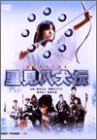 [ DVD ] 里見八犬伝 [DVD] Price: : JPY 9800 Used & New: : From JPY 649 Release Date: : 2001-08-24 Seller: : PI,ASM